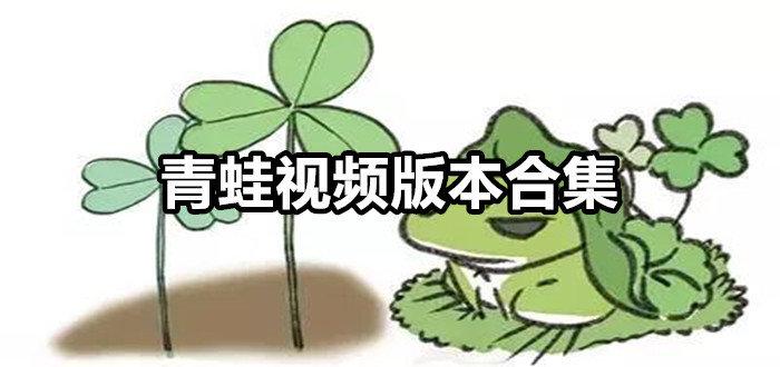 青蛙视频版本合集