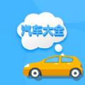 无忧查车app最新版