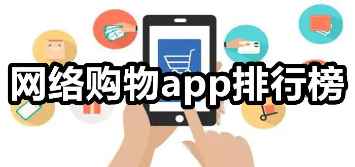 网络购物app排行榜