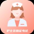 初级护师考试星选题库