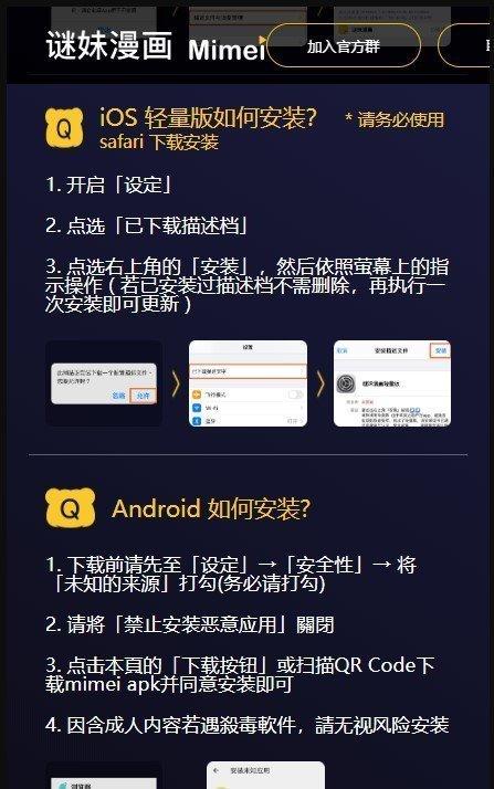 mimeiapp官网版图3