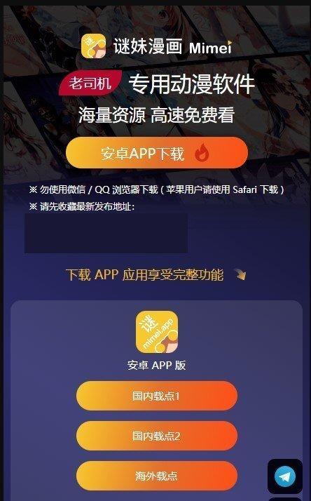 mimeiapp官网版图4