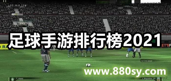 足球手游排行榜2021