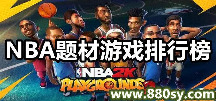NBA题材游戏排行榜