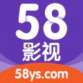 58影视手机版