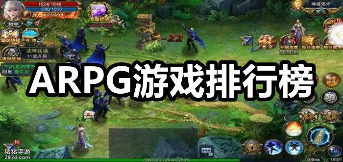 ARPG游戏排行榜