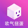 欧气扭蛋app安卓版