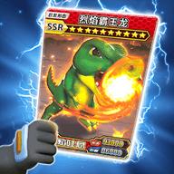 抽卡恐龙对战