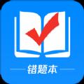 考试错题本app安卓版