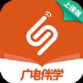 广电伴学app手机版