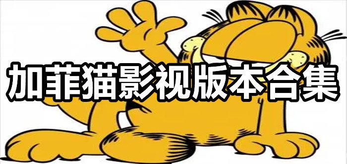 加菲猫影视版本合集