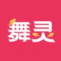 舞灵儿app官方版