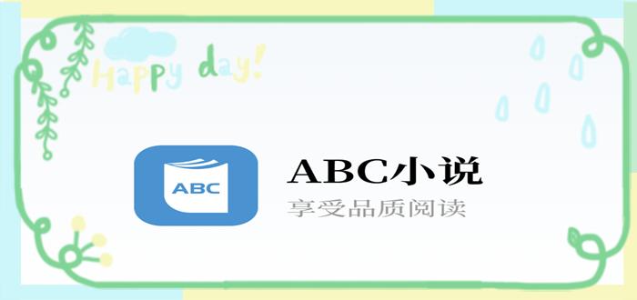 abc小说app所有版本