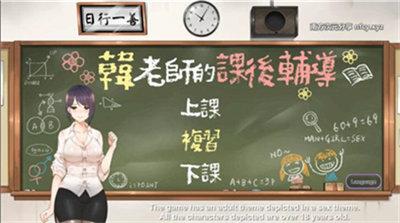 韩老师的课后辅导图1