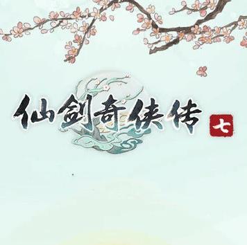 仙剑奇侠传7抢先版