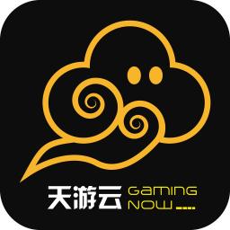 天游云游戏官网版