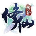 修仙物语官网版
