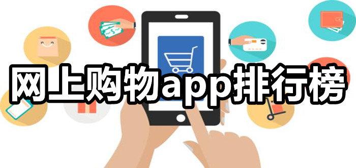 网上购物app排行榜