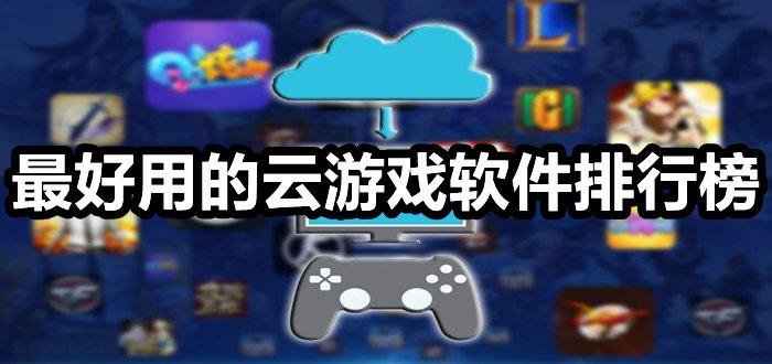 最好用的云游戏软件排行榜