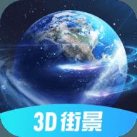 3D北斗街景地图手机版