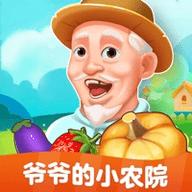爷爷的小农院红包版