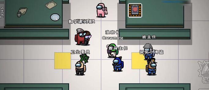 among us开学模式图2