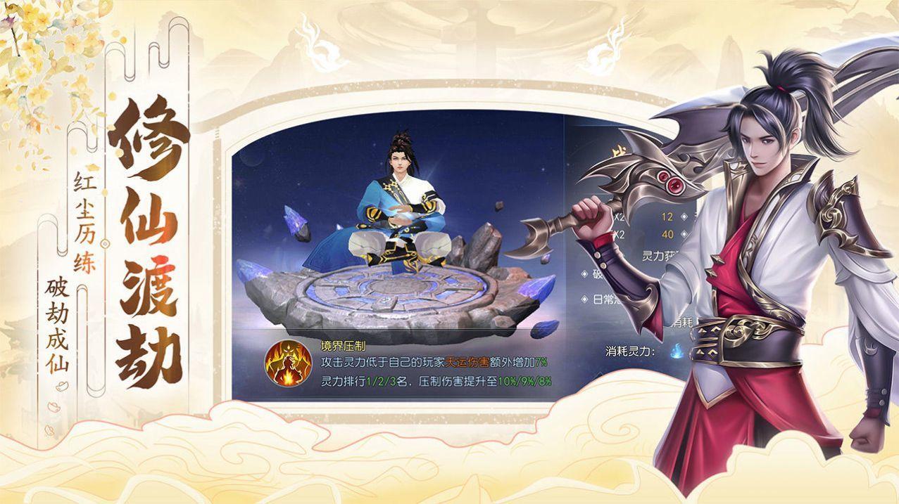 逍遥游之仙界法师图3