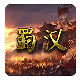 蜀汉宏图2官网版