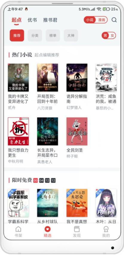 淘淘小说无广告版图2