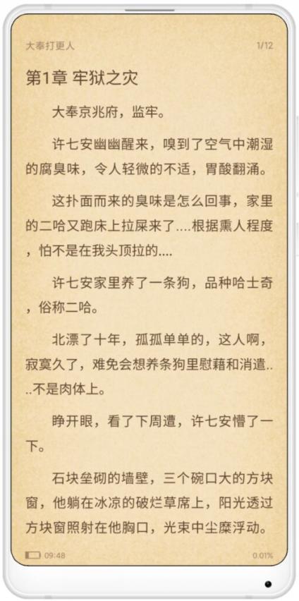淘淘小说无广告版图1