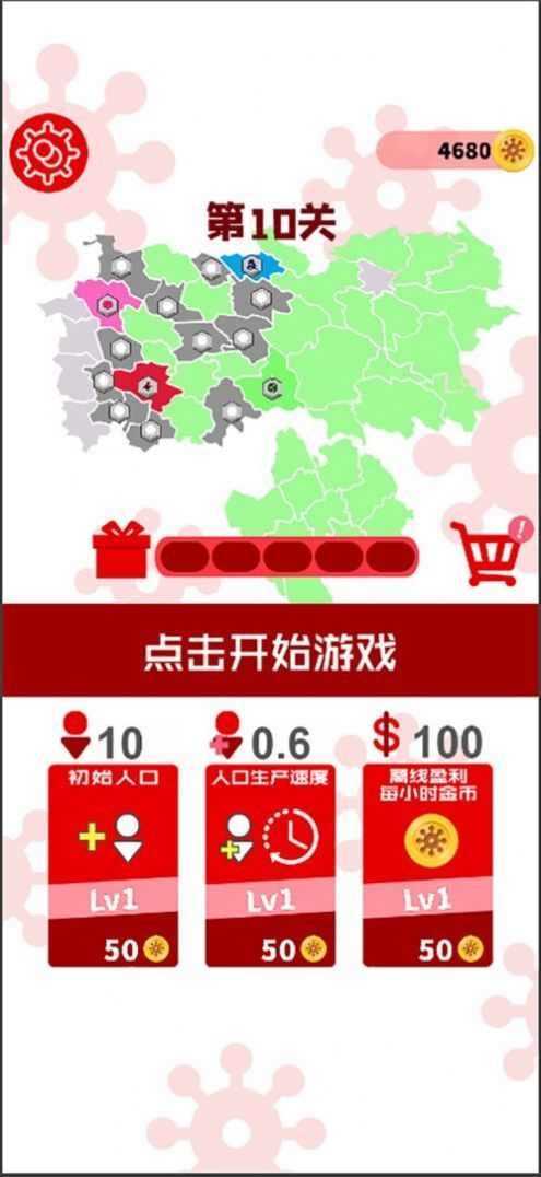 消灭病毒军游戏安卓官方版图4