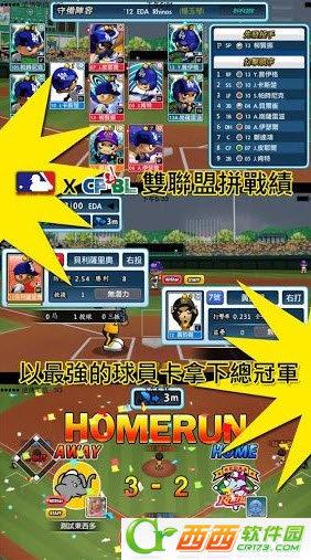 全民打棒球图3
