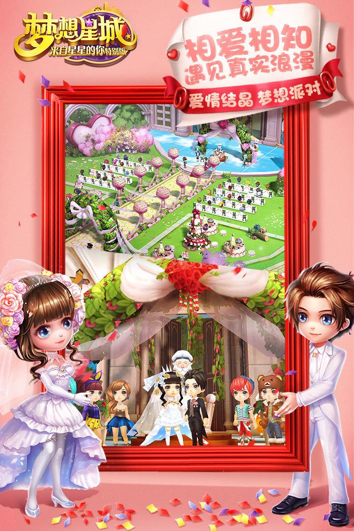 梦想星城九游版图1