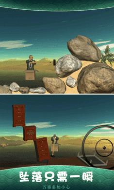 锤子攀岩图3