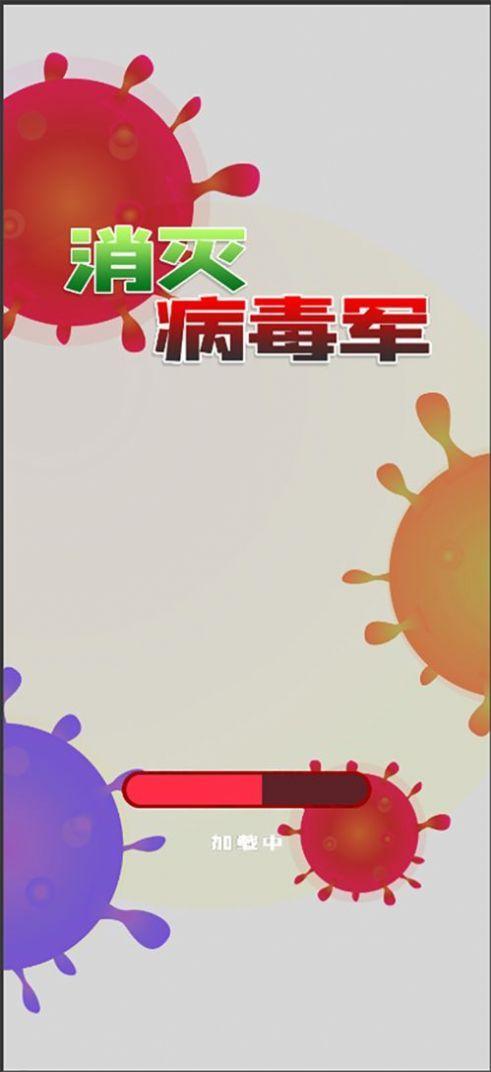 消灭病毒军游戏安卓官方版图3