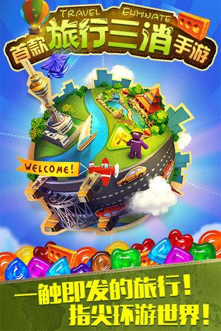 糖糖大世界安卓版图5