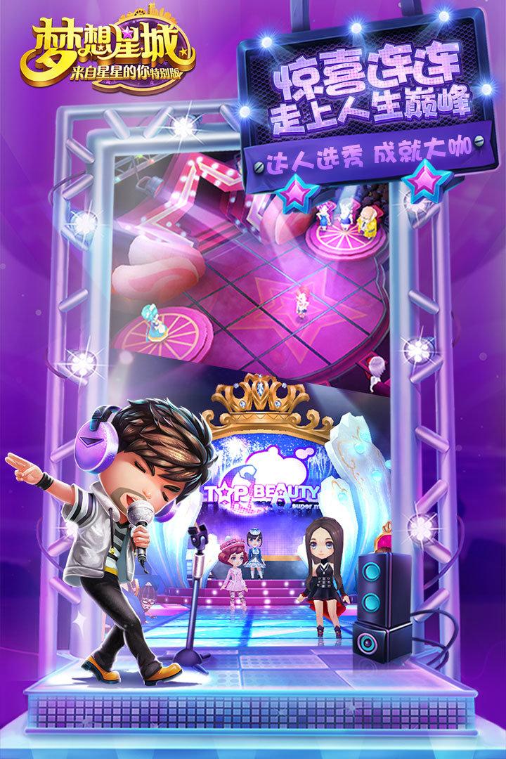 梦想星城九游版图2