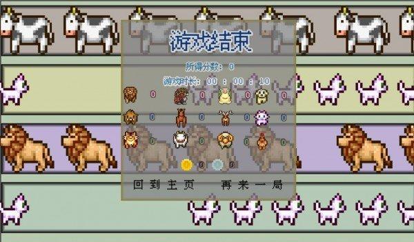 动物之声图1