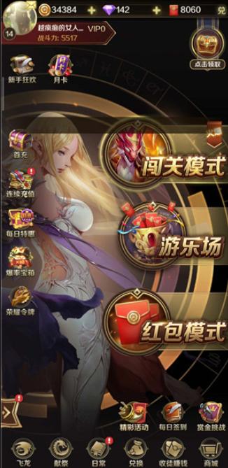 天天飞龙红包版官网版图2
