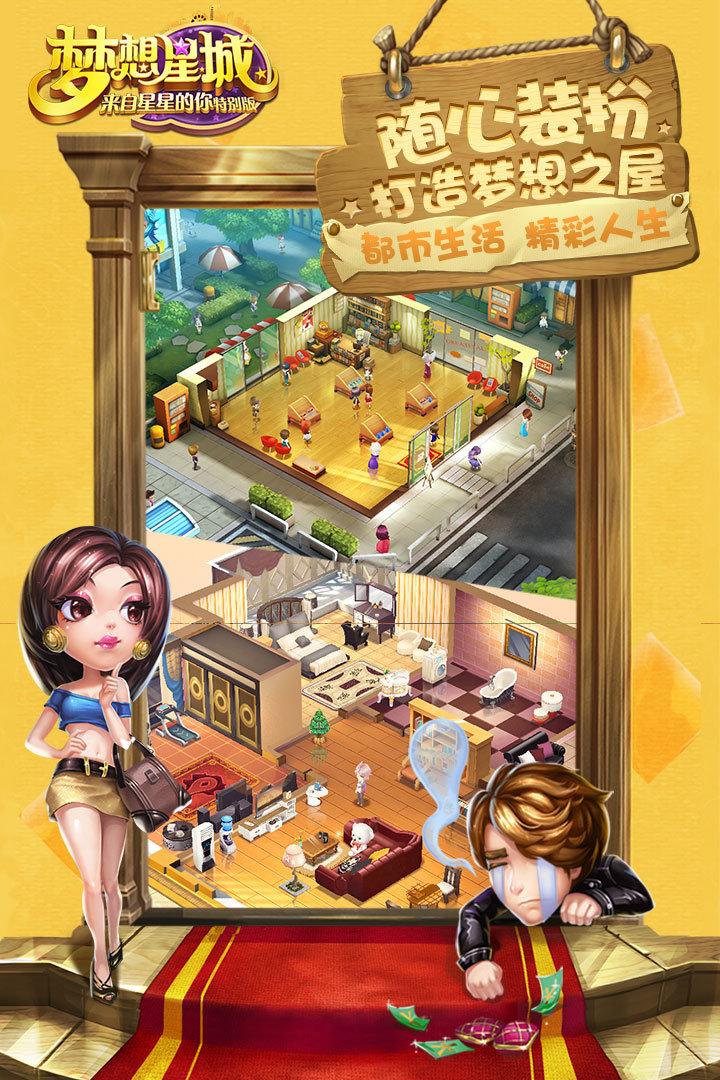 梦想星城九游版图4