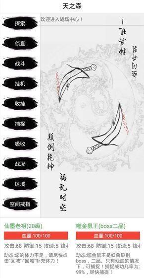 九仙劫2图1