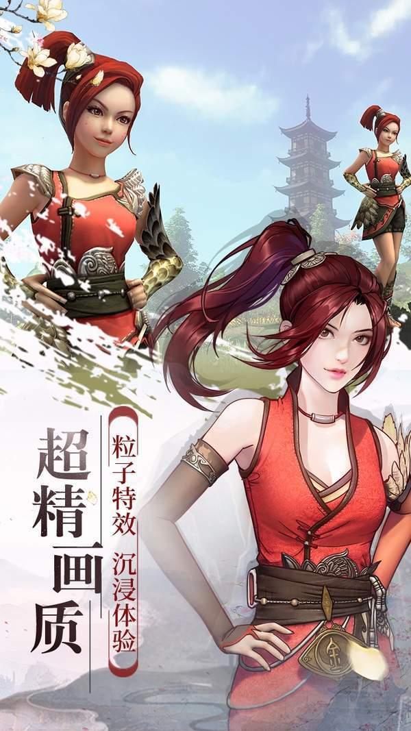 幻想隋唐传图4