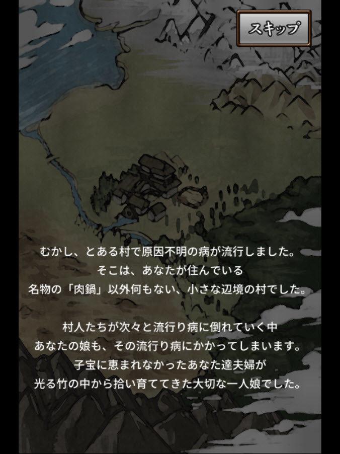 猎人的火锅中文版图2