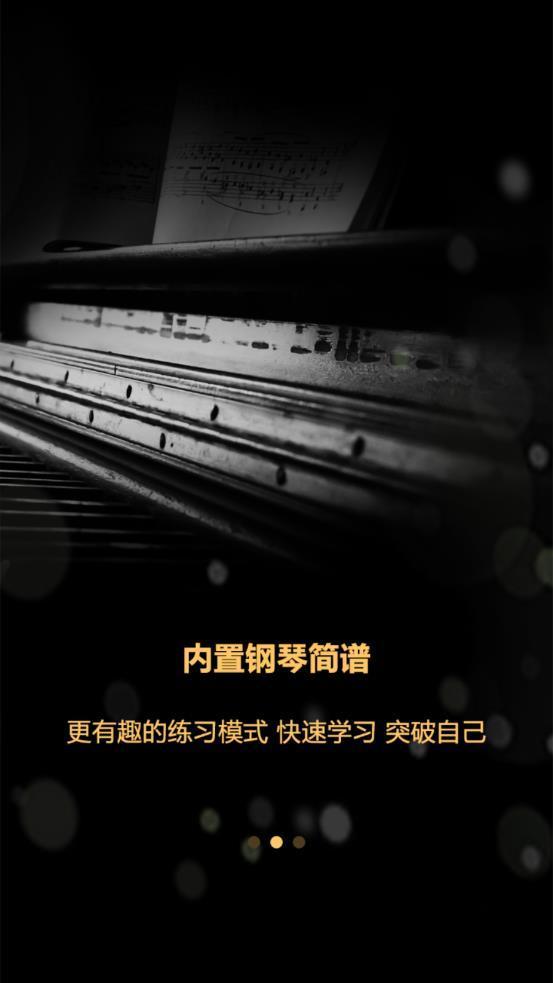 随身钢琴乐队图3