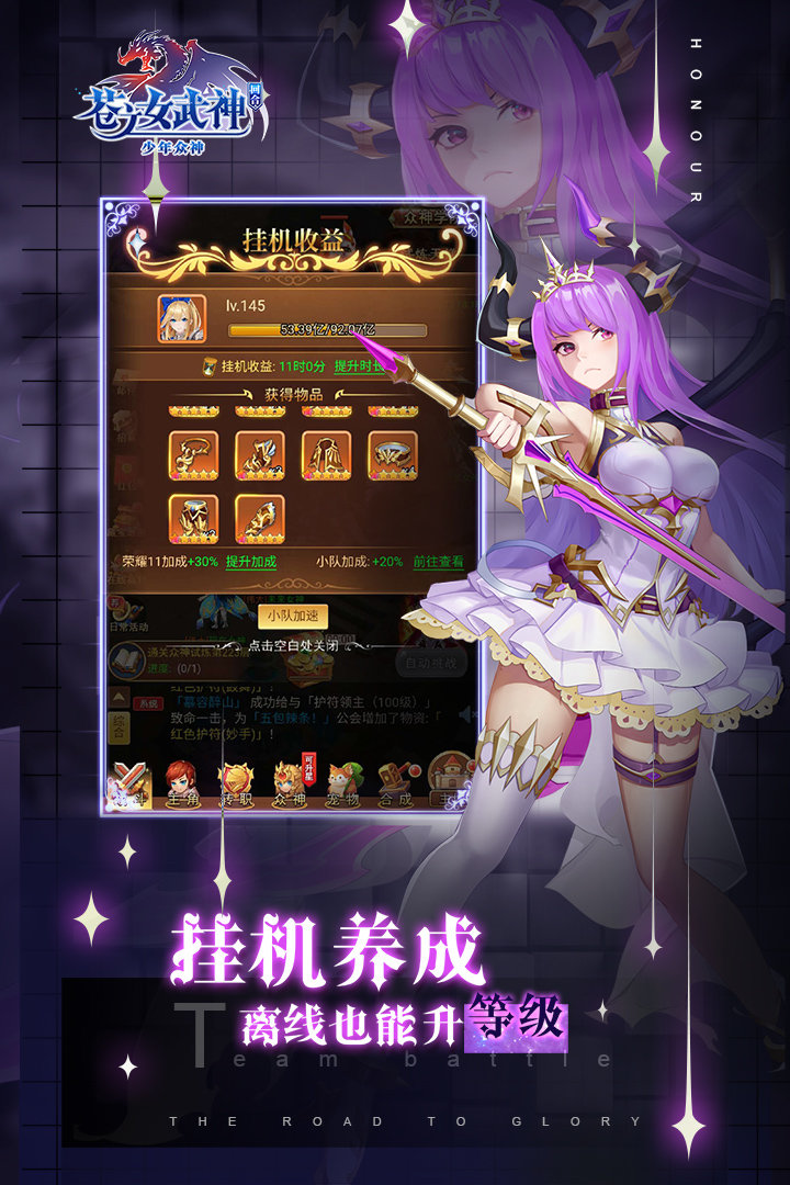 苍之女武神变态版图4