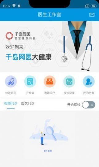 千岛网医医生版图3