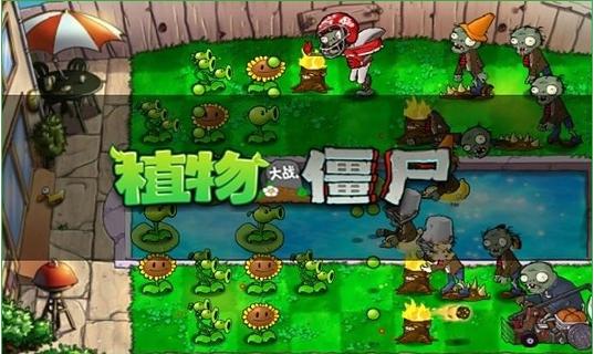 植物大战僵尸手机版最新版图3