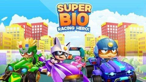 超级生物赛车英雄图2