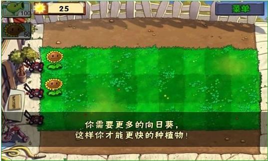 植物大战僵尸手机版最新版图4