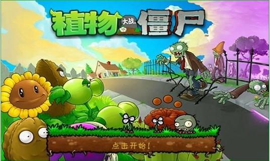 植物大战僵尸手机版最新版图5
